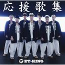応援歌集/ET-KING