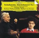 チャイコフスキ-:ピアノ協奏曲 第1番/Yevgeny Kissin, Berliner Philharmoniker, Herbert von Karajan