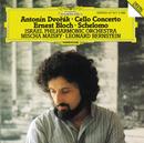 ドヴォルザーク:チェロ協奏曲/ブロッホ:シェロモ/Mischa Maisky, Israel Philharmonic Orchestra, Leonard Bernstein