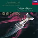 ボロディン:交響曲第1&2番、中央アジアの草原にて/Royal Philharmonic Orchestra, Vladimir Ashkenazy