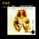 Ren You Yi Ge Meng Xiang/Vivian Lai