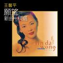 Yuan Wang   Xin Qu + Jing Xuan/Linda Wong