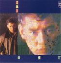"The Best Of 12""/Alan Tam"