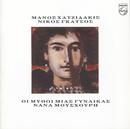 Oi Mythoi Mias Gynaikas/Nana Mouskouri