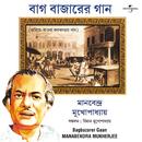 Bagbazarer Gaan/Manabendra Mukherjee