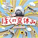ぼくの夏休み (オリジナル・サウンドトラック)/森 英治