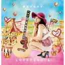 愛するキモチ/LOVERSSOUL