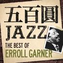 五百円ジャズ~ザ・ベスト・オブ・エロール・ガーナー/Erroll Garner