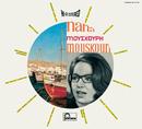Mes Plus Belles Chansons Grecques/Nana Mouskouri
