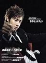 Wu Ha/Will Pan