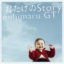 君だけのStory/mihimaru GT