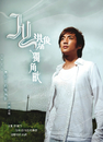 Du Jiao Shou/Jun Yang Hong