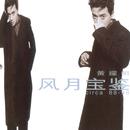 Feng Yue Bao Jian/Anthony Wong