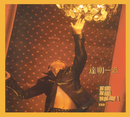 Wan Shui Wan Shui Wan Wan Shui Yan Chang Hui 97'/Tat Ming Pair