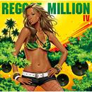 DANCEHALL PREMIER presents REGGAE MILLION IV/ヴァリアス・アーティスツ