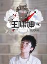Wang Xiao Kun/Xiao Kun Wang
