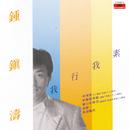Back To Black Series - Wo Xing Wo Su/Kenny Bee