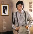 Back To Black Series - Cai Guo Quan/Terence Tsoi