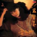 Back To Black Series - Wen Xin Ji/Annabelle Lui