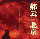 Hao Yun Bei Jing/Hao Yun