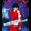 Ku Ai Zhang Jing Xuan Yan Chang Hui (3 CD)/Hins Cheung