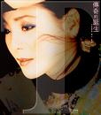 Chuan Qi De Dan Sheng/Teresa Teng