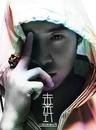 Zhuan Ji (Cantonese)/Will Pan