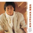 Back To Black Series - Zai Jian Ye Xu Bu Zai Hui/Terence Tsoi