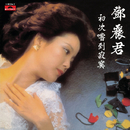 Back To Black Seies - Chu Ci Chang Dao Ji Mo/Teresa Teng
