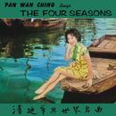 Back To Black Series - Yu Shi Jie Ming Qu/Di Hua Pan