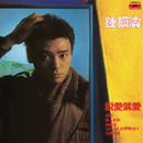 Shuo Ai Jiu Ai/Kenny Bee