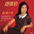 Back To Black Series - Zai Shui Yi Fang/Teresa Teng