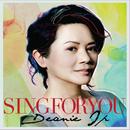 Deanie - Sing For You/Deanie Ip