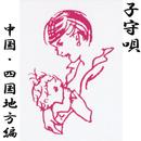 子守唄(中国・四国地方編)/郷愁の子守唄
