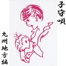 子守唄(九州地方編)/郷愁の子守唄