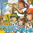 ブラバン!甲子園 SPECIAL EDITION/東京佼成ウインドオーケストラ