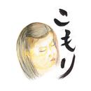 こもり/NOBUMIYUKI