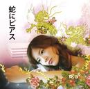 「蛇にピアス」オリジナルサウンドトラック/茂野雅道