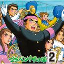 ブラバン!甲子園2/東京佼成ウインドオーケストラ