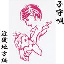 子守唄(近畿地方編)/郷愁の子守唄