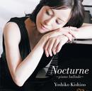 ノクターン-ピアノ・バラード-/木住野佳子