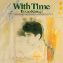 With Time/来生たかお