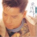Ai Qing Gu Shi/Alan Tam