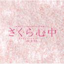 「さくら心中」 オリジナルサウンドトラック/サウンドトラック