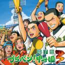 ブラバン!甲子園 3 電子盤/東京佼成ウインドオーケストラ