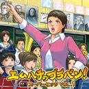 エムハチのブラバン!スーパーヒッツ VOL.1/東京佼成ウインドオーケストラ