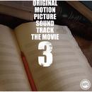 踊る大捜査線 THE MOVIE 3 ヤツらを解放せよ! オリジナル・サウンドトラック/サウンドトラック