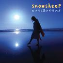 ヒカリ/snowsheep