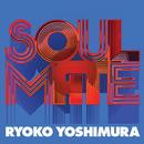 SOUL MATE/RYOKO YOSHIMURA