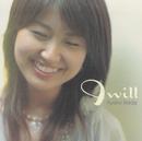 I will/池田 綾子